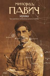 Павич, Милорад  - Мушка (сборник)
