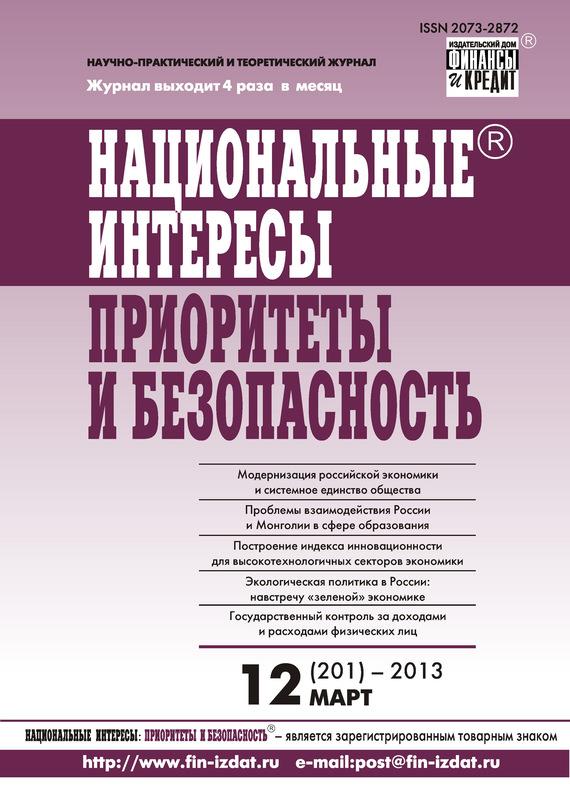 Отсутствует Национальные интересы: приоритеты и безопасность № 12 (201) 2013 коллектив авторов неодирижизм и модернизация российской экономики