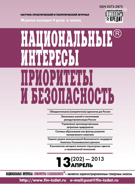 Отсутствует Национальные интересы: приоритеты и безопасность № 13 (202) 2013 отсутствует экономика и управление проблемы решения 03 2013