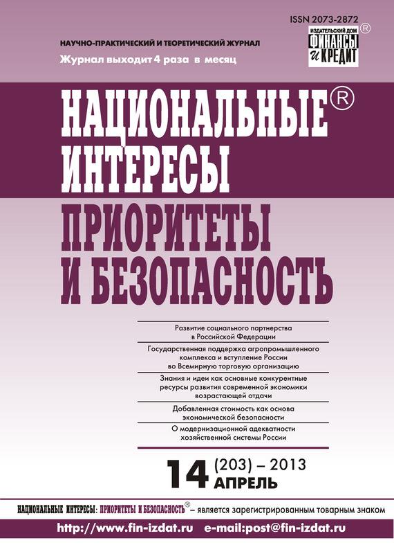 Отсутствует Национальные интересы: приоритеты и безопасность № 14 (203) 2013
