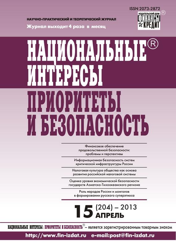 Отсутствует Национальные интересы: приоритеты и безопасность № 15 (204) 2013 информационная безопасность гис и инфраструктуры