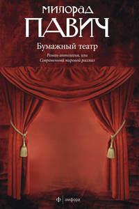 Павич, Милорад  - Бумажный театр