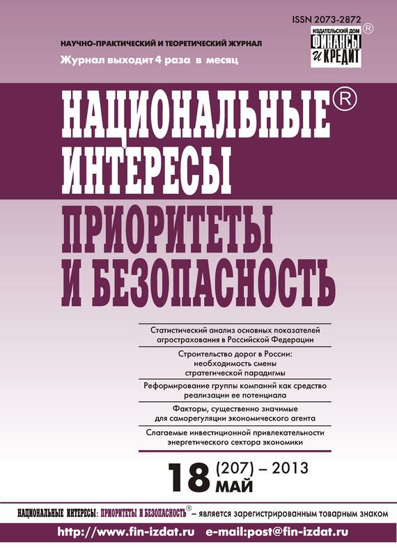 Отсутствует Национальные интересы: приоритеты и безопасность № 18 (207) 2013