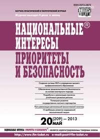 - Национальные интересы: приоритеты и безопасность № 20 (209) 2013