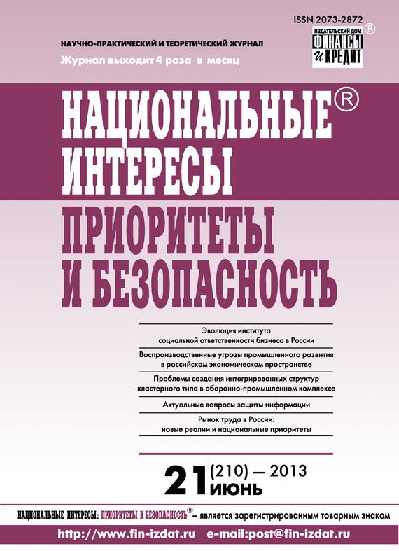 Отсутствует Национальные интересы: приоритеты и безопасность № 21 (210) 2013 отсутствует национальные интересы приоритеты и безопасность 45 234 2013