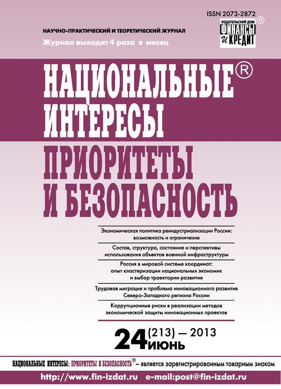 Отсутствует Национальные интересы: приоритеты и безопасность № 24 (213) 2013