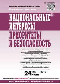 - Национальные интересы: приоритеты и безопасность № 24 (213) 2013