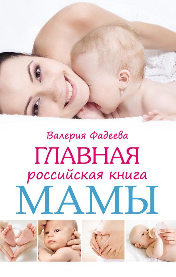 Валерия Фадеева - Главная российская книга мамы. Беременность. Роды. Первые годы