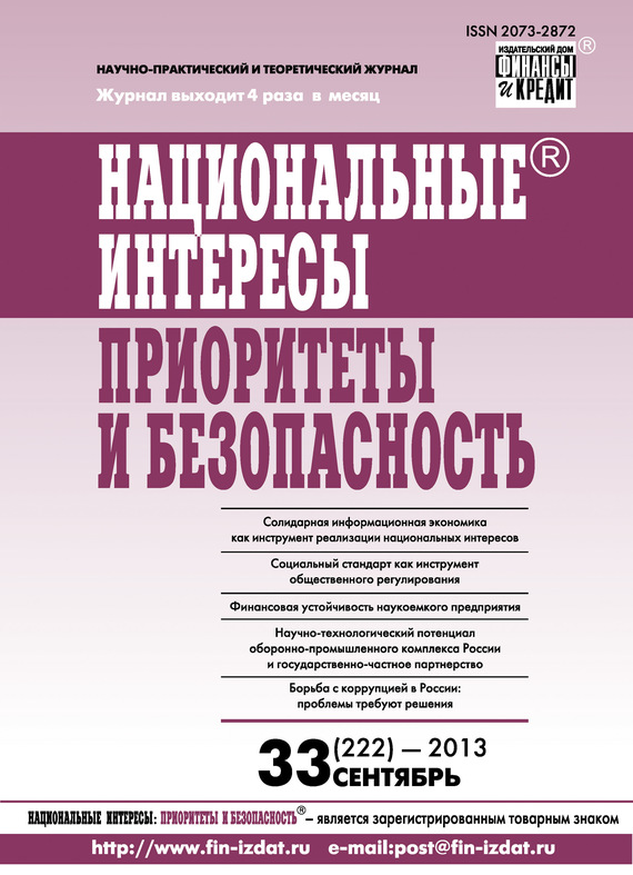 Отсутствует Национальные интересы: приоритеты и безопасность № 33 (222) 2013 отсутствует экономика и управление проблемы решения 03 2013