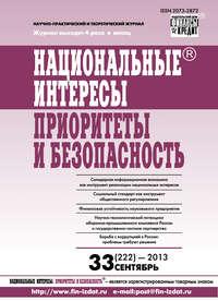 - Национальные интересы: приоритеты и безопасность № 33 (222) 2013