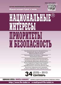 - Национальные интересы: приоритеты и безопасность № 34 (223) 2013