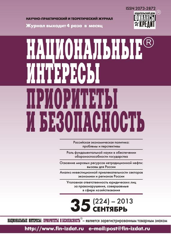 Отсутствует Национальные интересы: приоритеты и безопасность № 35 (224) 2013 отсутствует журнал консул 4 35 2013