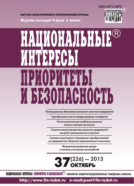 Отсутствует Национальные интересы: приоритеты и безопасность № 37 (226) 2013 отсутствует национальные интересы приоритеты и безопасность 45 234 2013