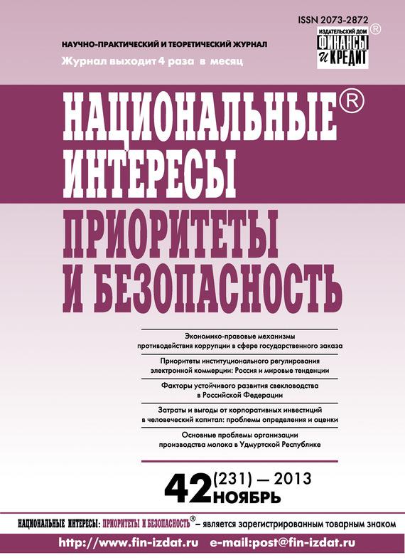 Отсутствует Национальные интересы: приоритеты и безопасность № 42 (231) 2013 отсутствует национальные интересы приоритеты и безопасность 45 234 2013