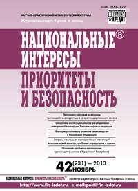 - Национальные интересы: приоритеты и безопасность &#8470 42 (231) 2013
