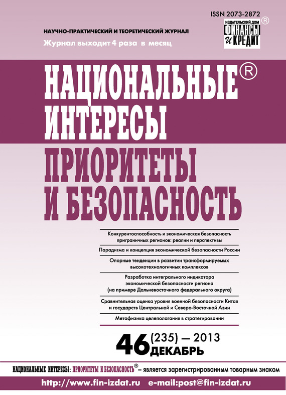 Отсутствует Национальные интересы: приоритеты и безопасность № 46 (235) 2013 отсутствует национальные интересы приоритеты и безопасность 46 331 2015