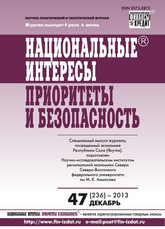 Отсутствует Национальные интересы: приоритеты и безопасность № 47 (236) 2013 отсутствует национальные интересы приоритеты и безопасность 45 234 2013