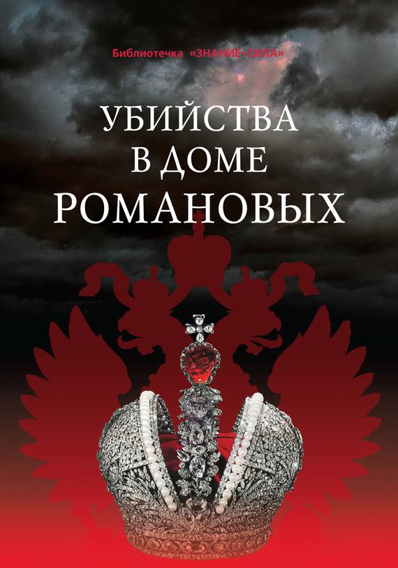 Сборник статей Убийства в Доме Романовых и загадки Дома Романовых дом романовых