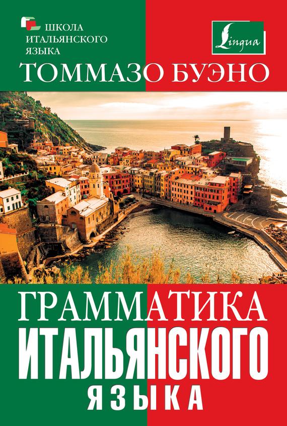 Томмазо Буэно Грамматика итальянского языка