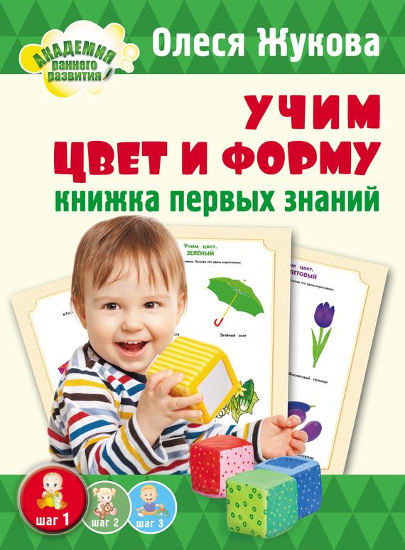 Скачать Учим цвет и форму. Книжка первых знаний быстро