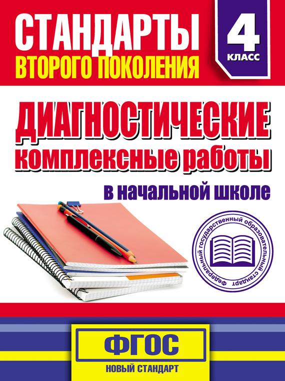 epub Диагностические комплексные работы в начальной школе. 4 класс
