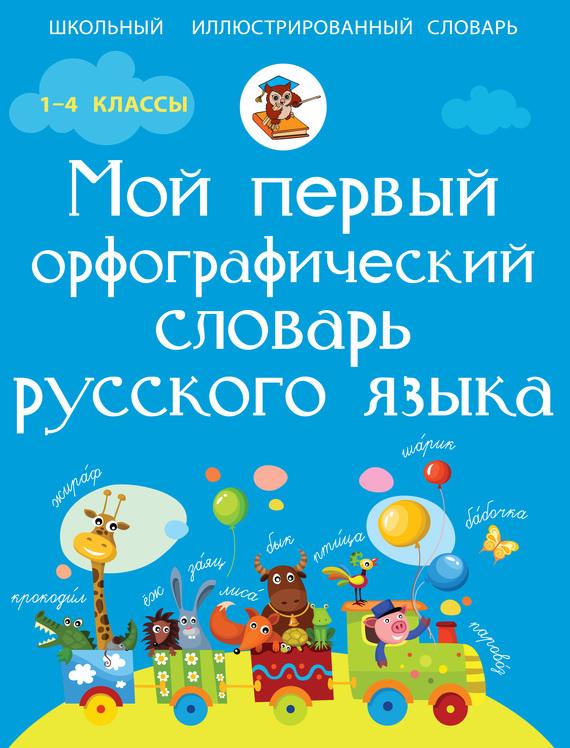 М. А. Тихонова Мой первый орфографический словарь русского языка