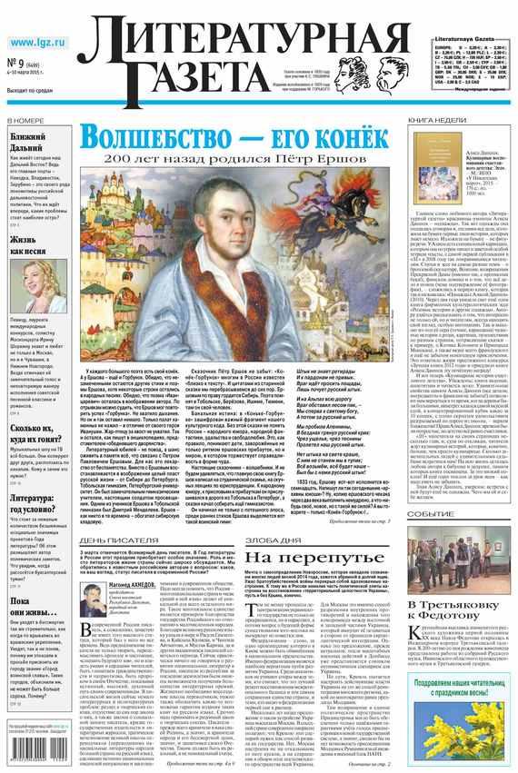 Литературная газета №09 (6499) 2015