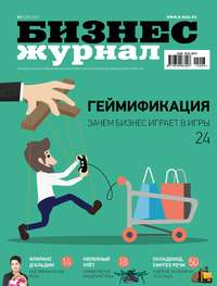Отсутствует - Бизнес-журнал №03/2015