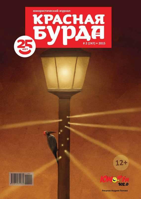 Отсутствует Красная бурда. Юмористический журнал №02 (247) 2015