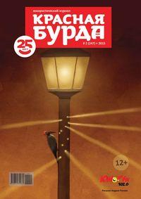- Красная бурда. Юмористический журнал №02 (247) 2015