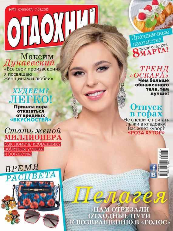 ИД «Бурда» Журнал «Отдохни!» №11/2015 ид бурда журнал отдохни 39 2015