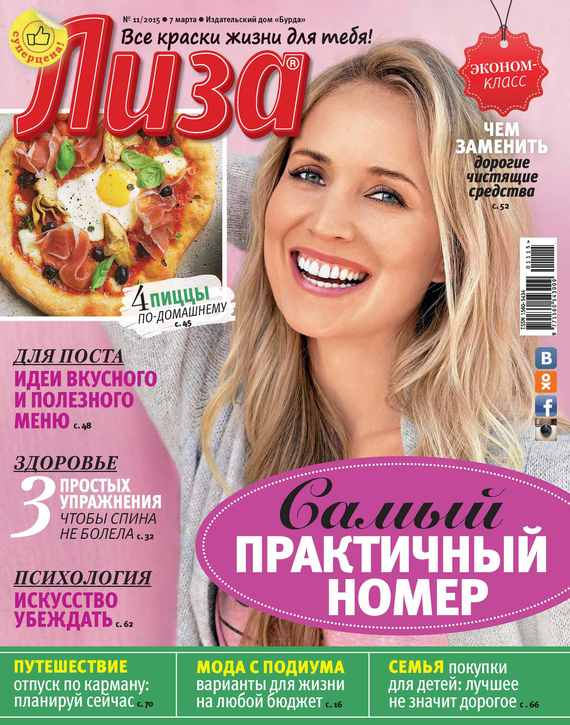Журнал «Лиза» №11/2015