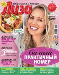 - Журнал «Лиза» №11/2015