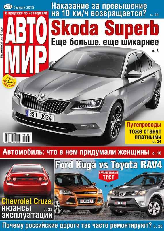 ИД «Бурда» АвтоМир №11/2015 оборудование для окраски авто цены