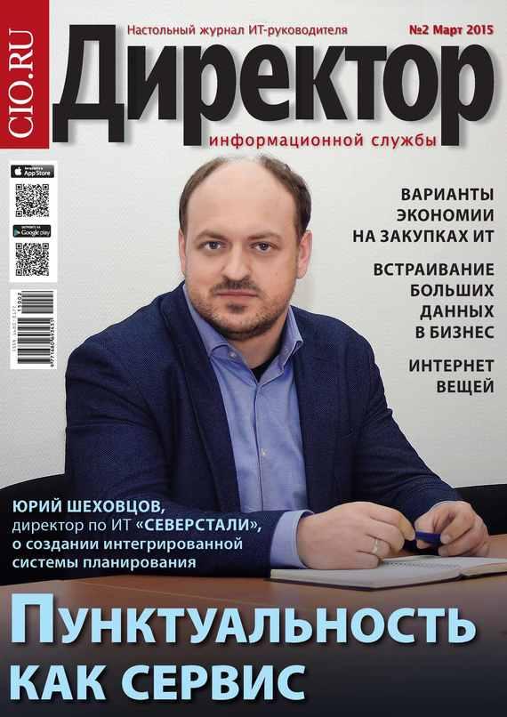 Открытые системы Директор информационной службы №02/2015 открытые системы директор информационной службы 07 2011