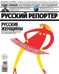- Русский Репортер №07/2015