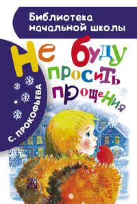 Прокофьева, Софья  - Не буду просить прощения (сборник)