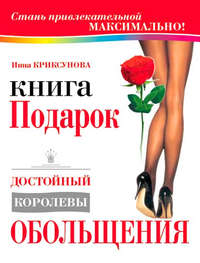 - Книга-подарок, достойный королевы обольщения