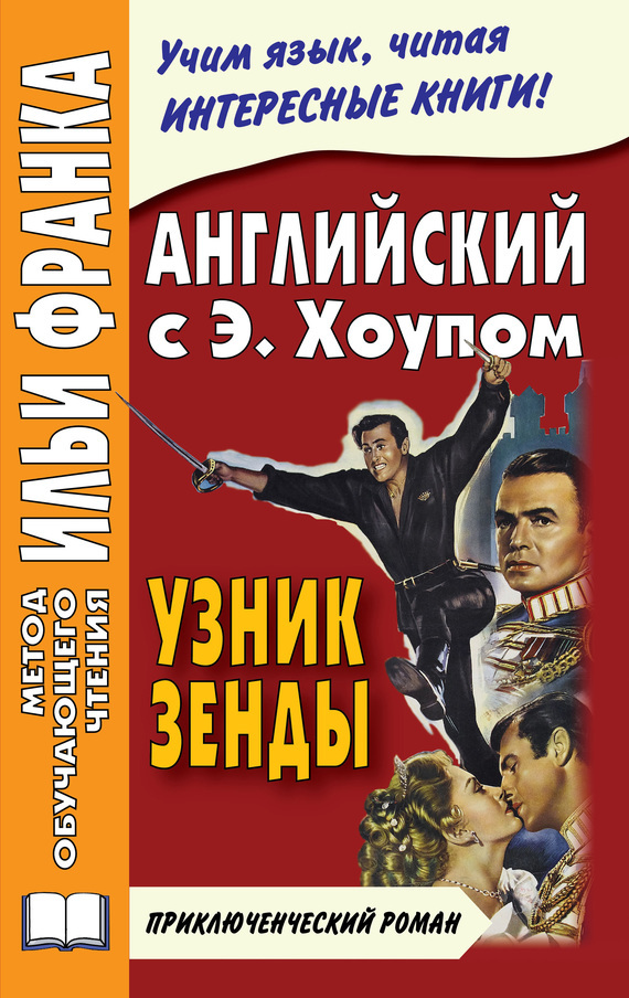 Энтони Хоуп Английский язык с Энтони Хоупом. Узник Зенды / Anthony Hope. The Prisoner Of Zenda tarzan of the apes and the prisoner of zenda