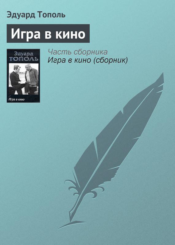 Эдуард Тополь Игра в кино билеты на автобус ереван москва