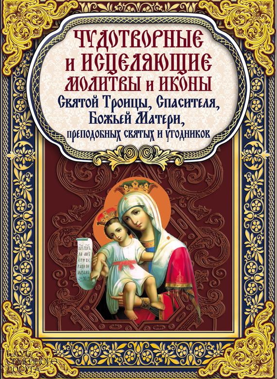 Отсутствует Чудотворные и исцеляющие молитвы и иконы Святой Троицы, Спасителя, Божьей Матери, преподобных святых и угодников