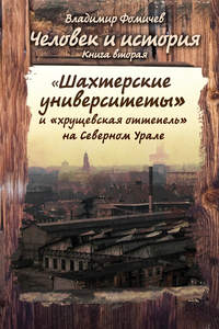 - Человек и история. Книга вторая. «Шахтёрские университеты» и «хрущёвская оттепель» на Северном Урале