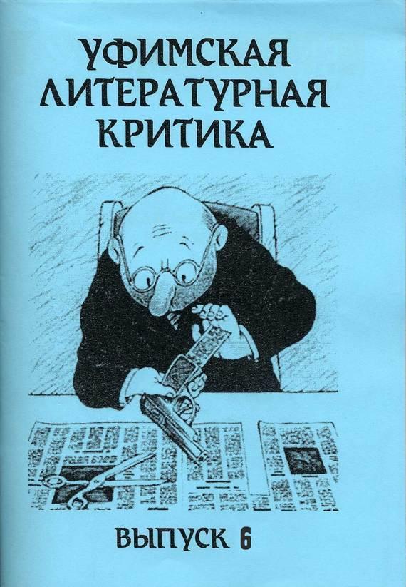 Отсутствует Уфимская литературная критика. Выпуск 6