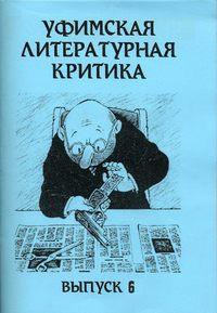- Уфимская литературная критика. Выпуск 6