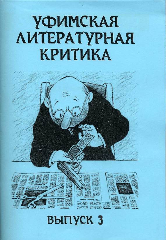 Отсутствует Уфимская литературная критика. Выпуск 3 оголошення в газетах продам корову