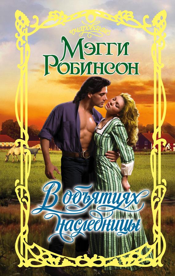 Мэгги Робинсон - В объятиях наследницы (fb2) скачать книгу бесплатно