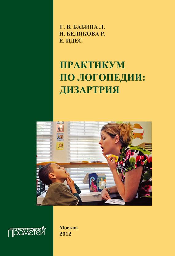 цена Лидия Белякова Практикум по дисциплине «Логопедия» (раздел «Дизартрия»)