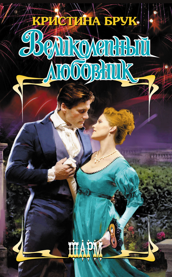 Обложка книги Великолепный любовник, автор Брук, Кристина