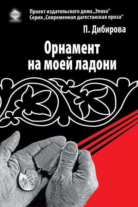 Полина Дибирова Орнамент на моей ладони сталинские репрессии черные мифы и факты