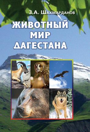 Скачать Животный мир Дагестана быстро